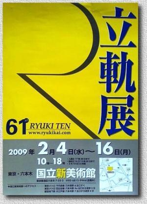 立軌展ポスター