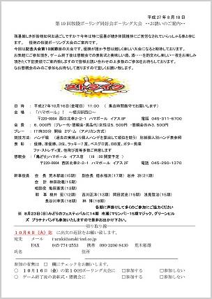 このホームページは神奈川県立横浜緑ヶ丘高等学校の同窓会「牧陵会」が管理・運営しております。牧陵会 クラブOB会