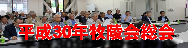 平成30年度牧陵会総会のお知らせ