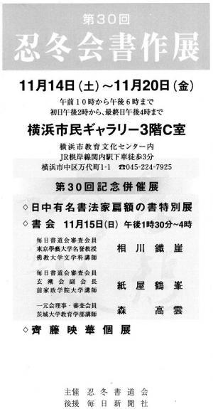 忍冬会書作展 - 神奈川県立横浜...
