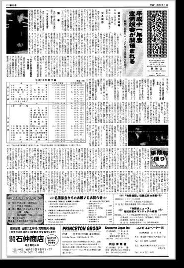牧陵新聞10号