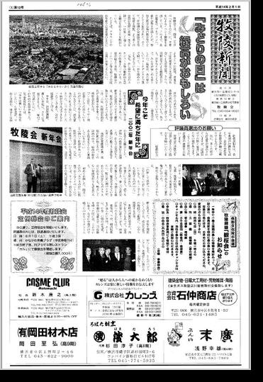 牧陵新聞第12号