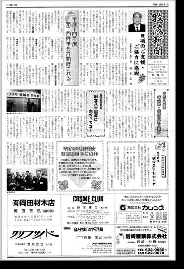 牧陵新聞第13号