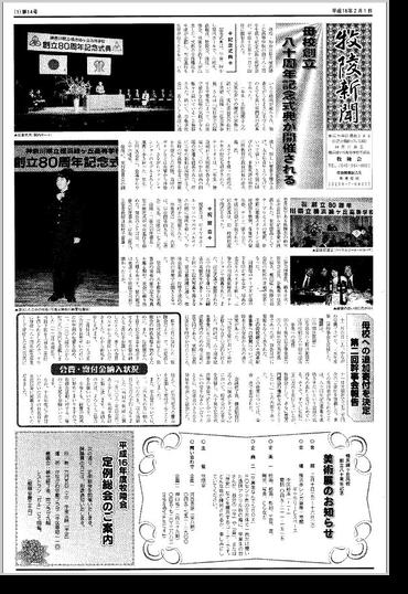 牧陵新聞第14号