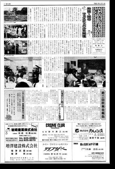 牧陵新聞第15号