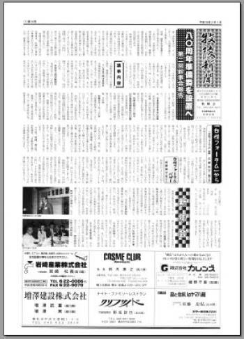 牧陵新聞16号