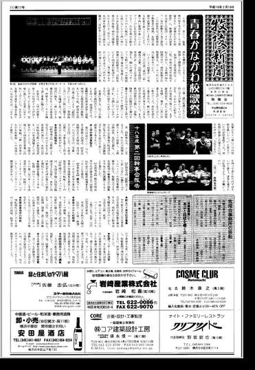 牧陵新聞第17号