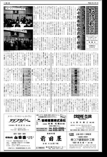 牧陵新聞第19号