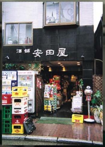 安田屋酒店1